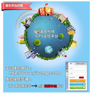 溢文科技爱车生活GPS定位系统软件平台 追踪跟踪全球定位软件系统