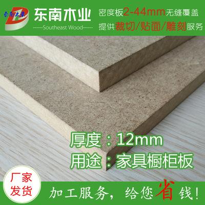 橱柜门板材料 中纤板12mm E0 提供裁切、镂铣雕刻、贴面加工服务