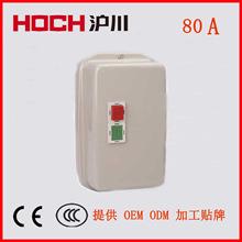 HOCH滬川磁力起動啟動器電動機保護器80A/LE1-D80/QCX2-805代加工