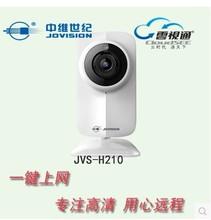 插卡无线WIFI 高清网络摄像机云视通手机远程中维JVS-H210