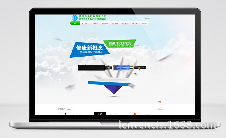 電子煙網頁設計 東莞企業網頁設計制作  中英雙語網站設計公司
