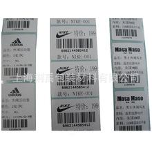 可定做张家港市食品价格热敏纸不干胶标签食品QS热敏纸不干胶标签