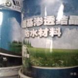 江苏水泥基渗透结晶型特种建材涂料厂家/连云港供应价格/批发在线
