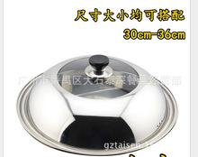 不锈钢钢化玻璃可视盖组合盖炒菜锅盖煎锅平底锅透明盖子防溢