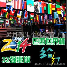 8号巴西足球世界杯32强串旗国旗彩旗酒吧餐厅迪厅球迷装饰品