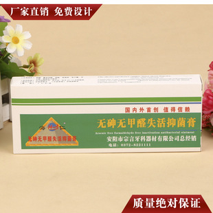 Customized Ointment Outer Packaging Box Medicine Packaging Carton Cold Medicine Capsule Medicine Cooling Oil Carton Pain Relief Ointment Color