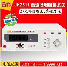 常州金科JK2511直流低電阻測試儀/微歐計/歐姆計/毫歐表 金艾聯