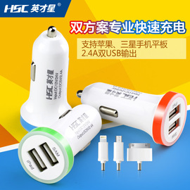 Yingcai Star 2.1A Dual USB Car Charger Android Pingguo Universal Charger Car Charger YC-162