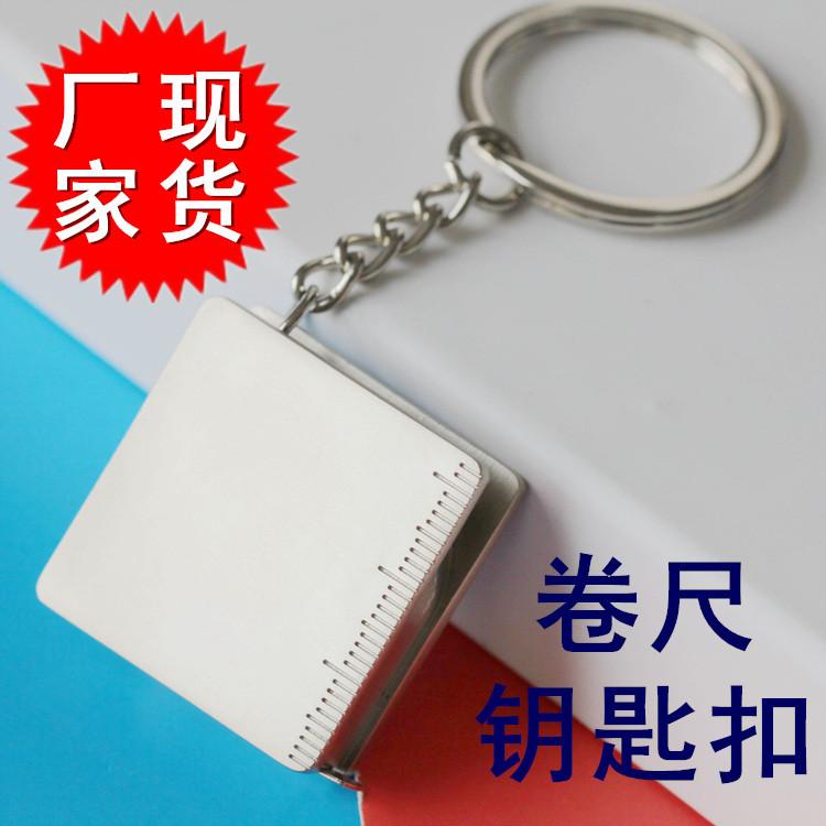 厂家现货1米金属卷尺钥匙扣 商务定制公司LOGO活动广告节日礼赠品