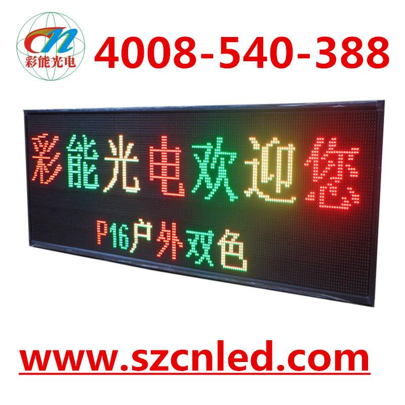彩能批发 P16户外壁挂双色led显示屏 LED双基色文字显示屏