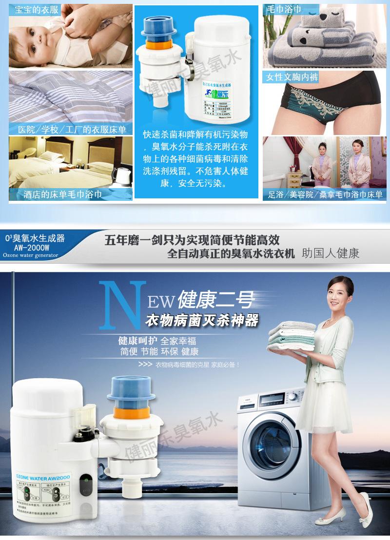 详情页洗衣消毒机2000W_05