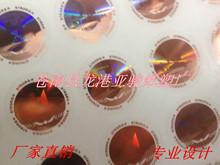 正品镂空防伪标签厂家定做短信镭射激光标签不干胶电码防伪标