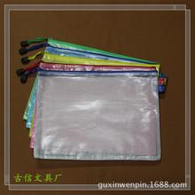 古信 低價供應 B5網格拉鏈袋 防水文件袋 透明資料袋 可定做 現貨