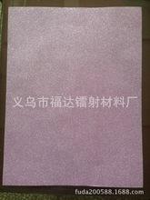厂家供应 紫色金葱纸不干胶 闪光膜 金葱膜贴纸 批发A4 10张/包