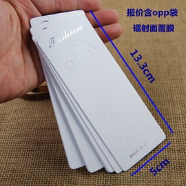 High-grade laser key buckle paper card white paper card packaging key chain 13.2*5cm