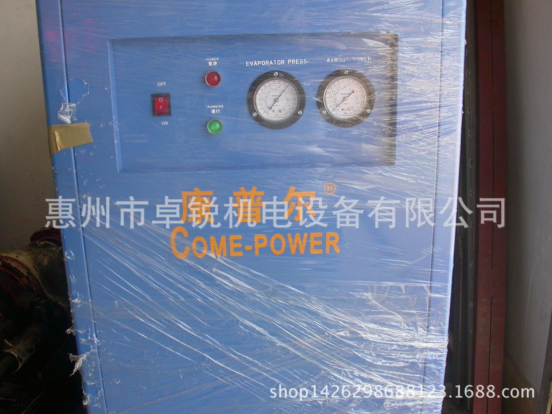 惠州冷冻式干机