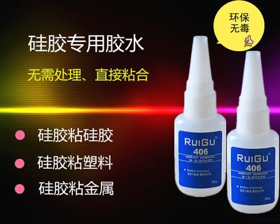 【环保】【高强度】锐固RUIGU408  快干型胶水 粘硅胶TPR/TPE