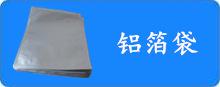 铝箔袋/镀铝袋/屏蔽袋