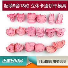 9套18款卡通立体饼干模具 DIY烘培饼干塑料模具 蛋糕饭团模具批发