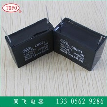 供應CBB61交流電動機電容器4uF CP線插針