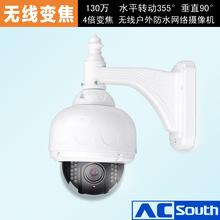無線監控攝像頭  wifi無線網絡攝像機  無線變焦球機 迷你球機