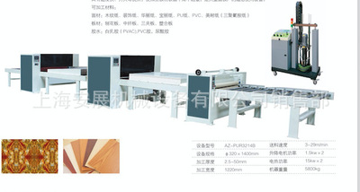 装饰板材贴纸机、自动板材贴纸机,木工装饰饰面板全自动贴纸机