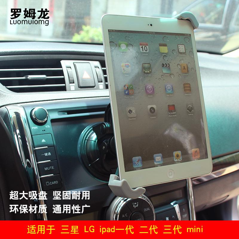 罗姆龙热销车载平板电脑支架 玻璃吸盘式通用IPAD360度旋转支架