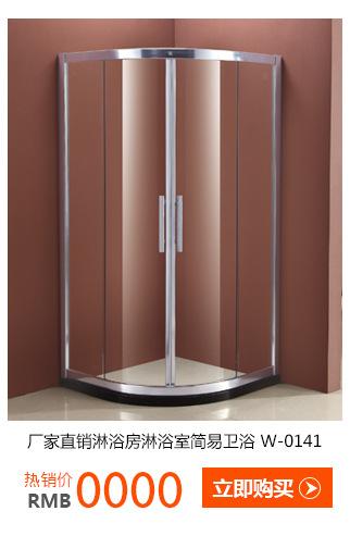厂家直销淋浴房卫生间 简易沐浴房 浴室卫浴洁具批发可定制