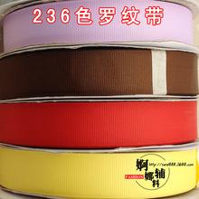 三頂織帶 滌綸羅文帶羅紋螺紋橫紋帶 服裝發飾DIY材料 批發236色