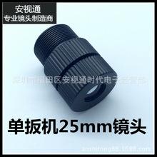安防監控攝像機鏡頭 單板機 小鏡頭25mm 高清遠距離安防鏡頭