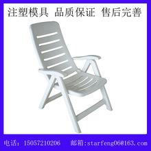 塑料躺椅模具 藤椅模具 高品質塑料模具