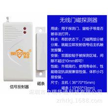 安裝簡單現場報警系統無線門磁探測器 無線傳輸 超長待機 433頻率