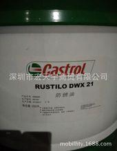 嘉实多Rustilo DWX30防锈剂 溶剂型/Castrol Rustilo DWX30
