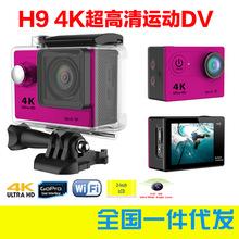 4K防水山H9wifi戶外運動DV運動攝像機相機自行車頭盔記錄儀航拍狗