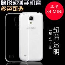 三星S4 mini手机壳三星手机壳 超薄0.3mm 透明防水印 软壳 保护套