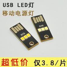 迷你超小超薄 移动电源usb灯 led灯 USB野营灯 3LED 电脑小夜灯