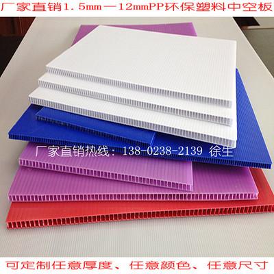 厂家定制10mmPP环保白色中空板 特供物流仓储架PP中空板衬板
