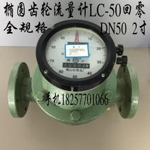 燕山LC-50回零橢圓齒輪流量計 柴油表 汽油表 重油表DN-50全規格