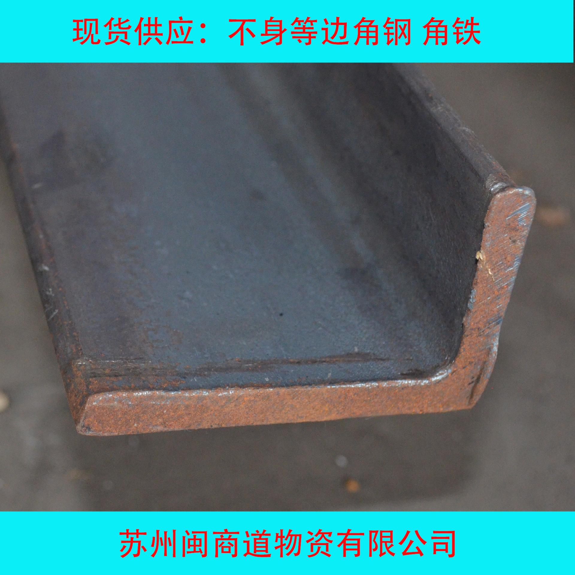 现货供应:等边角钢 热轧冷折弯角铁 不等边角钢 不等边马钢