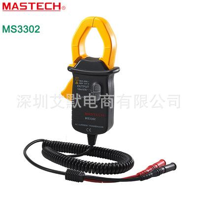 厂家直销MS3302 交流电流钳形转换器 兼容万用表自带钳头档位