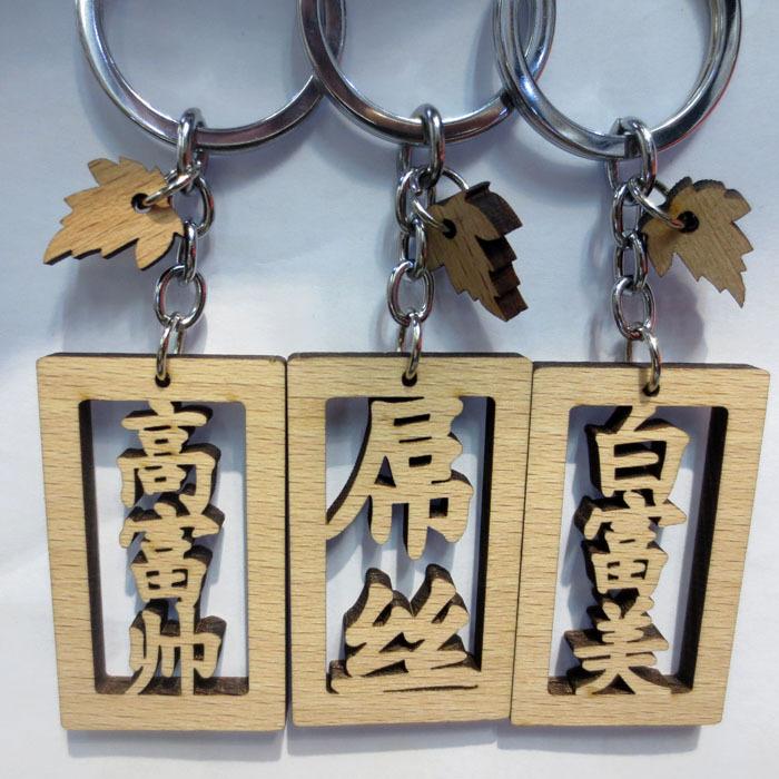 百家姓钥匙扣定做  木头钥匙挂件旅游纪念品木质创意钥匙扣