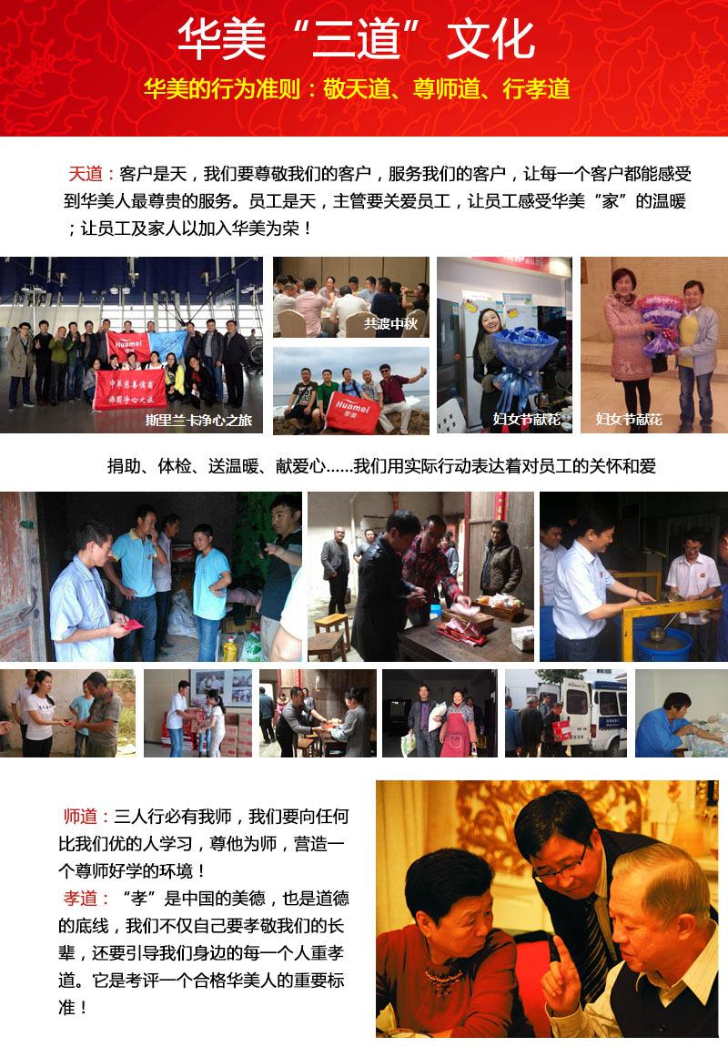 浙江10bet电器三道文化:敬天道、尊师道、行孝道