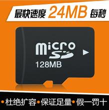 批发 原装128MB内存卡 插卡音箱专用内存卡 唱戏机tf128mb储存卡