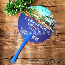 深圳厂家特惠定制 印刷公司二维码LOGO pp塑料扇子 中长柄广告扇