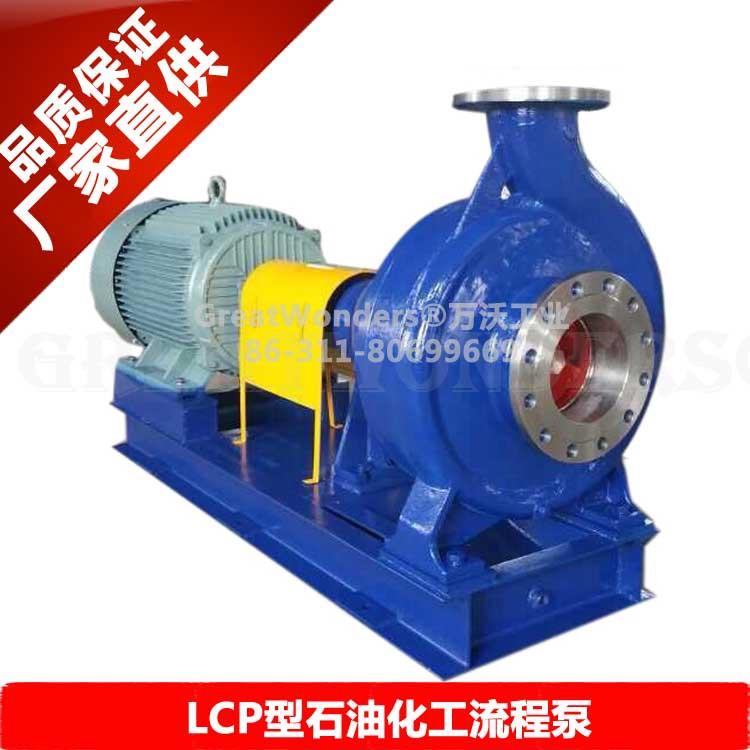 厂家直供专业生产LCP125-400化工泵泵体化工给料泵化工离心泵