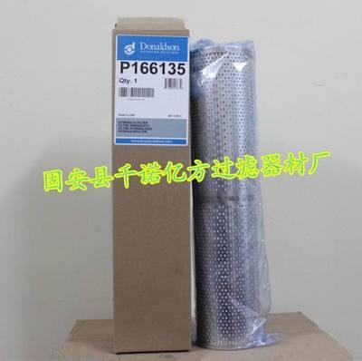 供应P166135液压滤芯 替代P170737滤芯 库存销售 工厂包邮