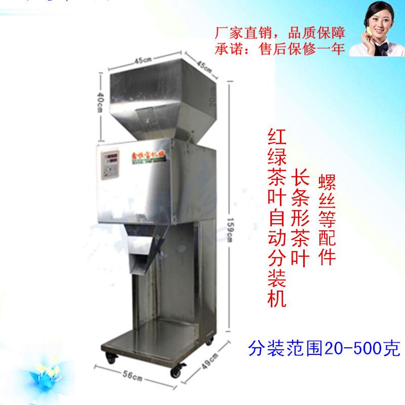 大容量长条形红绿茶螺旋分装机