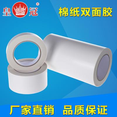 皇冠/CROWN  阻燃双面胶粘带DS10B6F 耐溶剂性棉纸基材双面胶带