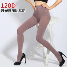秋冬新款120D微压瘦腿哑光比基尼丝袜连裤袜女  抗起球加厚连裤袜