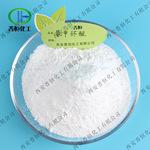 氨甲环酸/99%含量 化工原料(100g小包装)质量保证/厂家现货包邮
